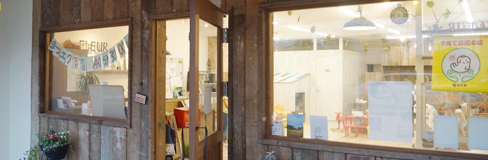 大牟田の美容院といえば Hair Garden FLEUR